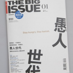 THE BIG ISSUE TAIWAN VOL.1